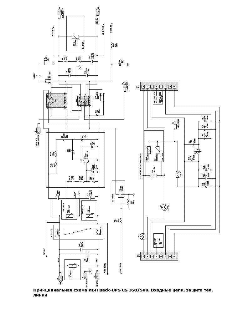 apc back cs350 500 service manual (2nd page)
