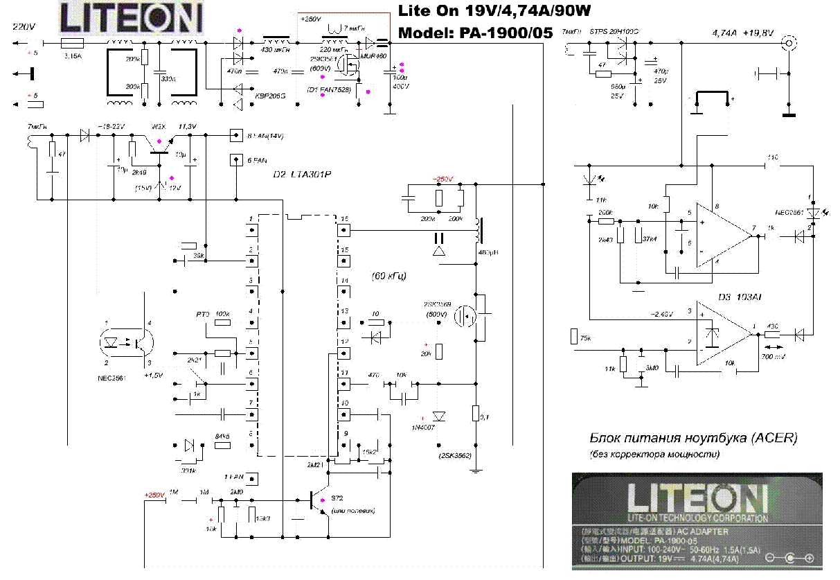 liteon_pa 1900_05_out_power_schematic.pdf_1 liteon ps 5281 7vwn atx power supply service manual download liteon ps-5301-08ha wiring diagram at aneh.co