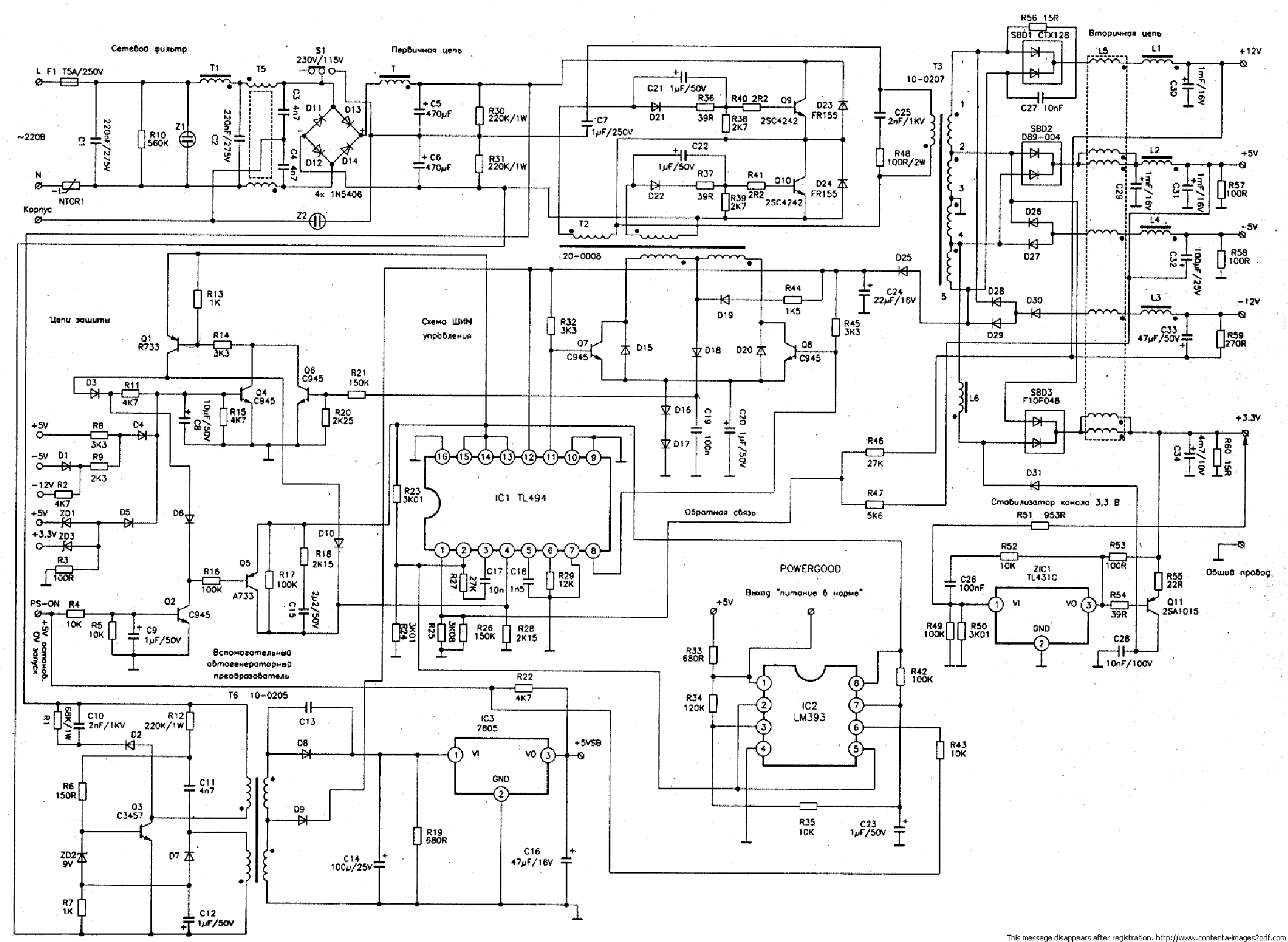 ATX Power Supply Schematic http://elektrotanya.com/atx_200_pc_power_supply_sch.pdf/download.html
