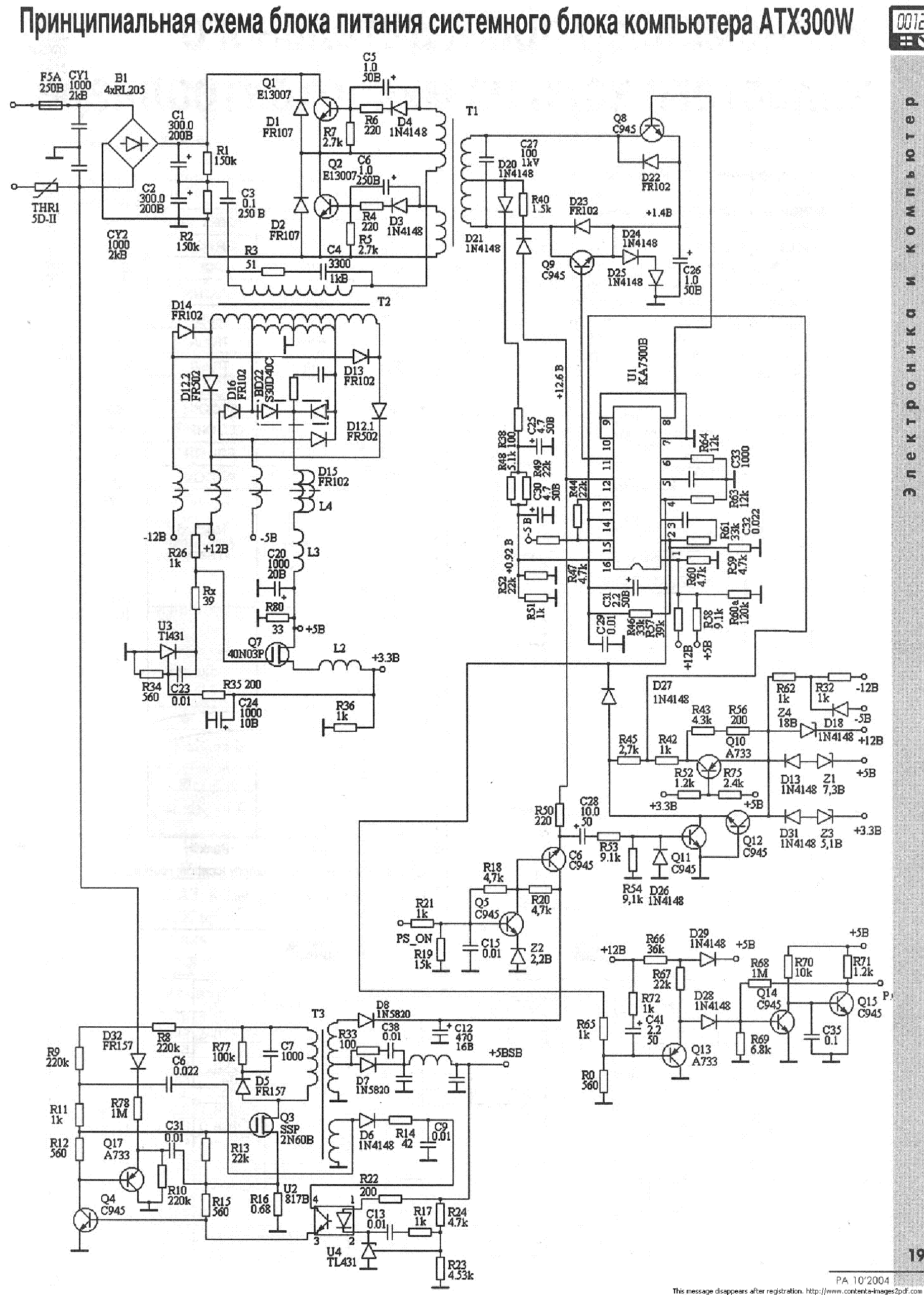 dell pc wiring diagram
