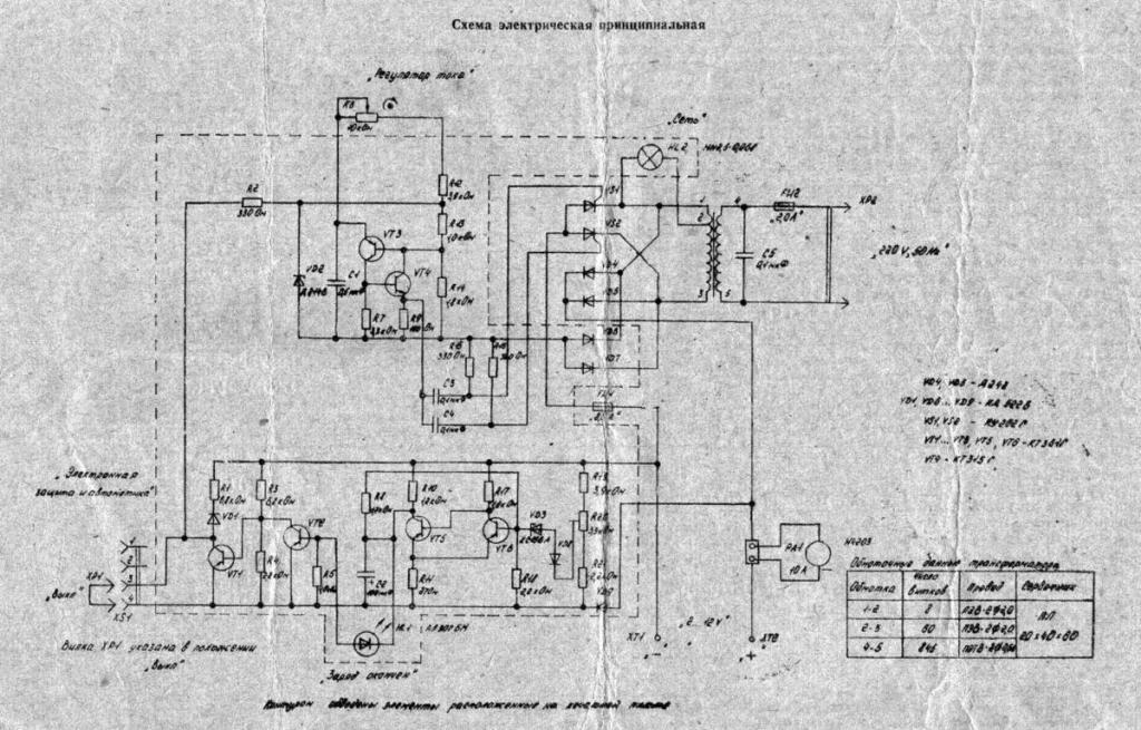 Устройство зарядное ресурс 1 схема электрическая принципиальная